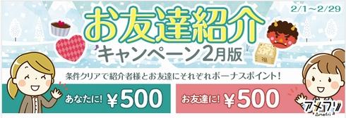 アメフリ(旧i2iポイント)に新規登録で1,000P、条件達成で更に5,000Pプレゼント!