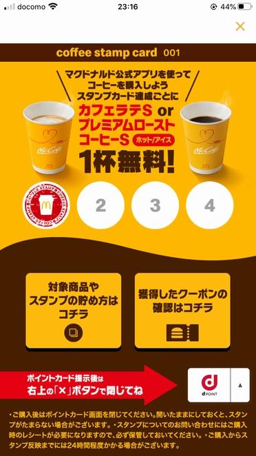 コーヒーを4杯飲むと1杯無料