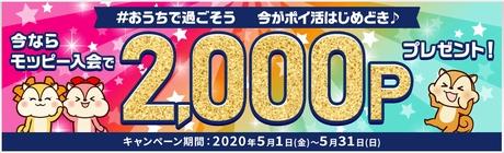 モッピーに新規登録条件達成で2,000Pプレゼント