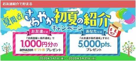ECナビに新規登録&条件達成でAmazonギフト券1,000円分をプレゼント!