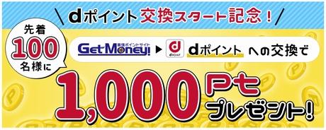 GetMoney!からdポイントに交換すると先着100人に1,000Pプレゼント