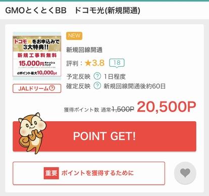 GMOとくとくBBドコモ光の新規開通で20,500P(20,500円相当)貰える!