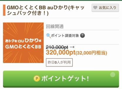 GMOとくとくBB auひかり回線開通で320,000P(32,000円相当)貰える!