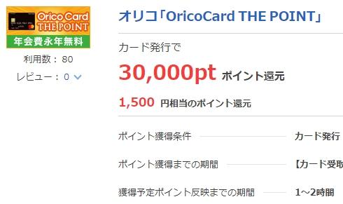 オリコカードを新規発行で30,000P(1,500円相当)貰える