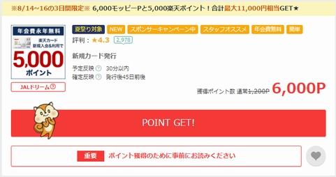 モッピーで楽天カードを発行すると6,000(6,000円相当)貰える!今日まで