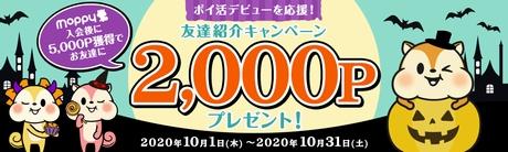 モッピーに新規登録条件達成で2,000Pプレゼント!