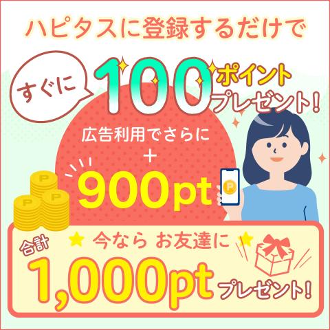 ハピタスに登録するだけで100P(円相当)、広告利用で更に900P(円相当)貰える!