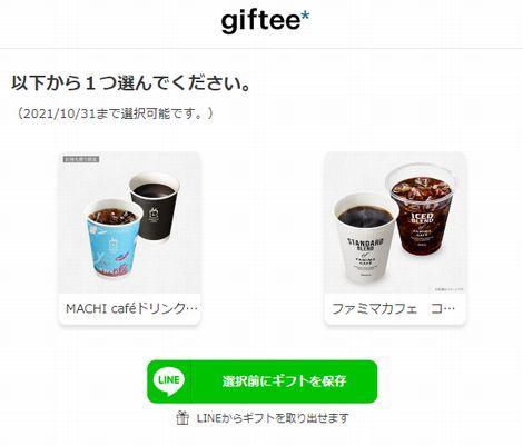 コーヒー無料クーポンはgifteeで受取もできるよ!