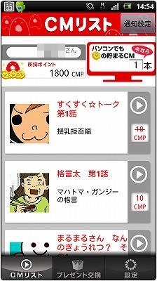 CMサイト「CMアプリ」