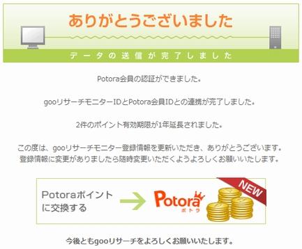 ポトラの会員IDと連携