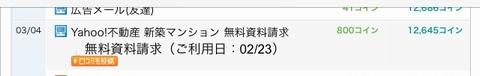 お財布.com(スマホ画面)