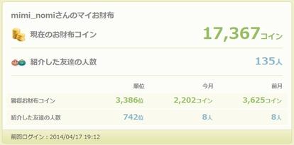 お財布.com(お財布ドットコム)