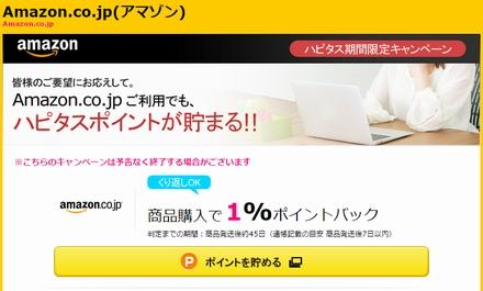 Amazon利用でハピタスポイント獲得!