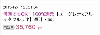 【ユーグレナ×フルッタフルッタ】緑汁・赤汁