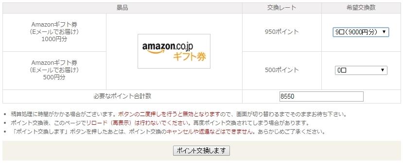 NTTコムリサーチで換金