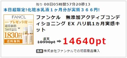 ファンケル 無添加アクティブコンディショニング EX ハリ肌1ヵ月実感キット