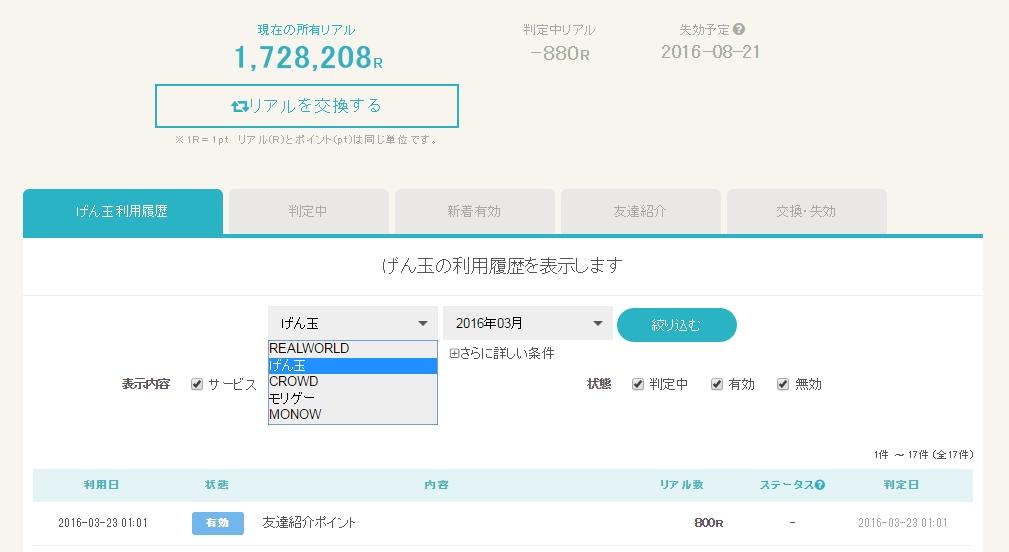 REALWORLD通帳