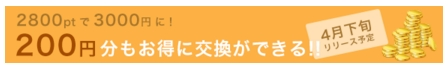 NTTコムリサーチの新レート