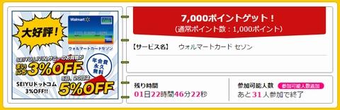 ウォルマートカード発行で7,000P(円)