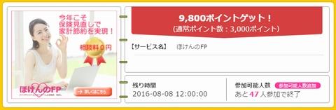 無料保険の相談をするだけで9,800P(円)