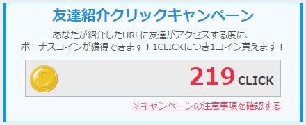 友達紹介クリックキャンペーン