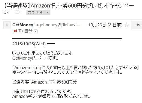 Amazonギフト券500円分が当選!