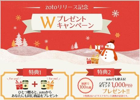 新サービス「zoto(ゾートー)」キャンペーン
