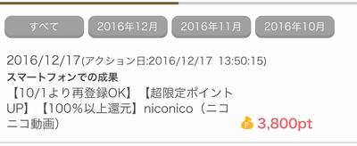 ニコニコ動画に登録で1,900円!