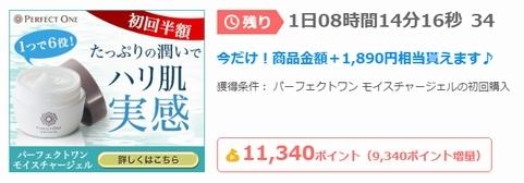 ちょびリッチ「モイスチャージェル」購入で商品代金+1,890円