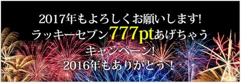 i2iポイント年末年始777キャンペーン