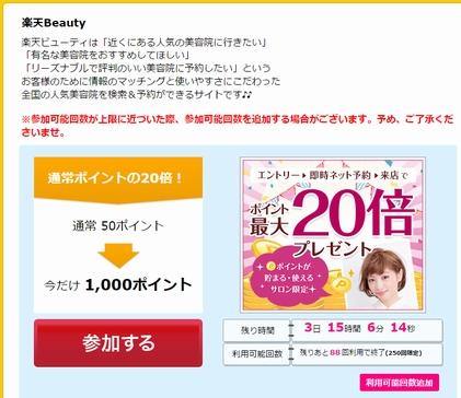 楽天Beautyでネット予約&来店で1,000円