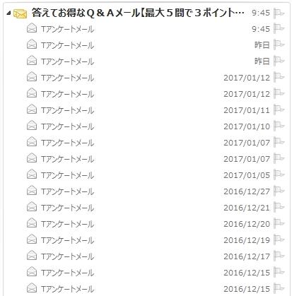 Tアンケートメール