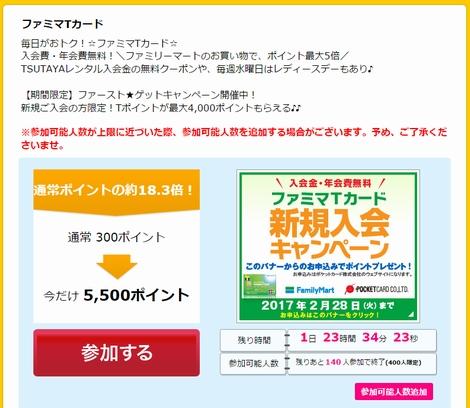 ファミマTカード発行で5,500P(円)