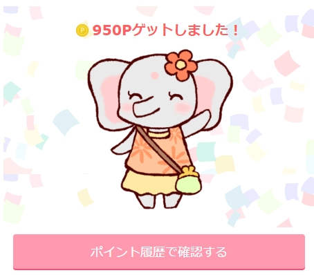 950P獲得