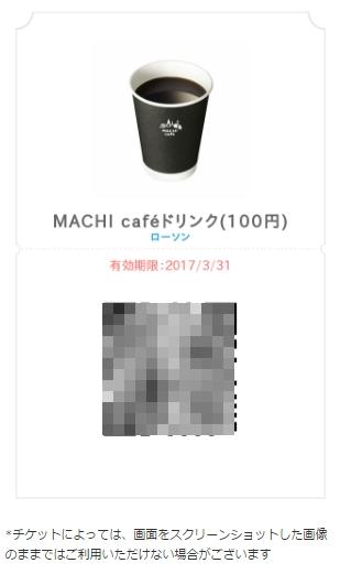 MACHI cafe ドリンク(100円)