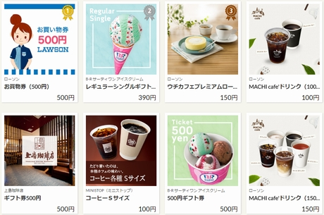 対象ギフトは500円以下の商品