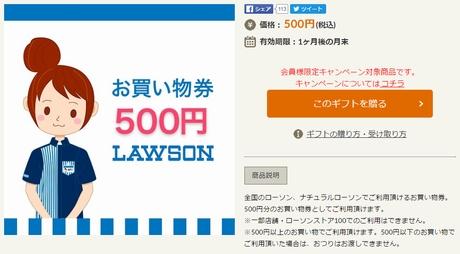 上限の500円のギフトがおすすめ