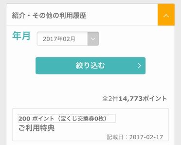 ハピタスさんから200円頂きました!