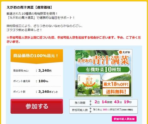 「えがおの青汁満菜」3,240円が実質無料
