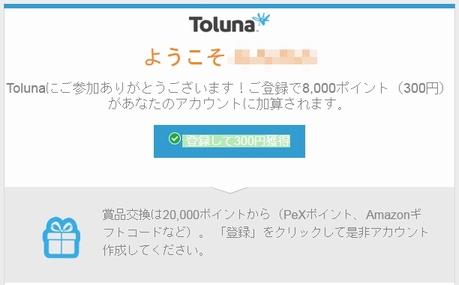 Tolunaに会員登録で300円獲得