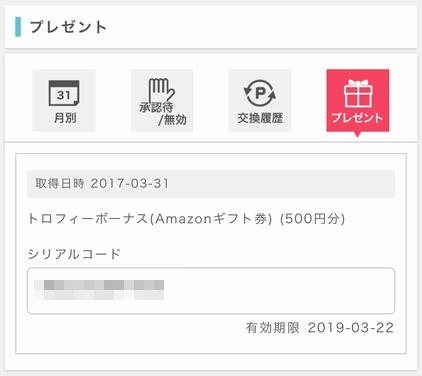 トロフィー制度でAmazonギフト券獲得!