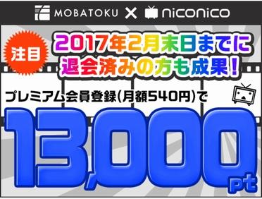 ニコニコ動画プレミアム登録で13,000ポイント