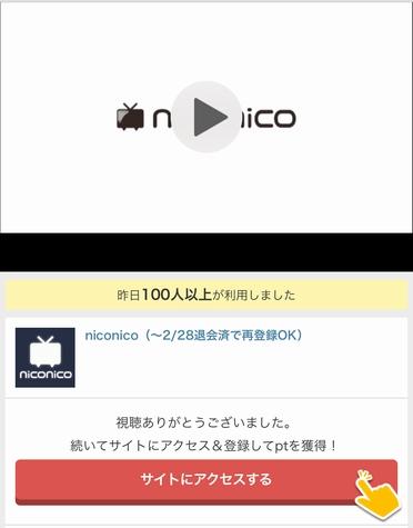 ニコニコ動画プレミアム会員登録で13,000P