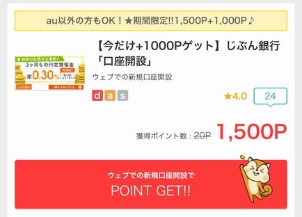 「じぶん銀行」口座開設で2,500円稼げる!