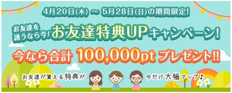 PONEYに登録で最大100,000P獲得!