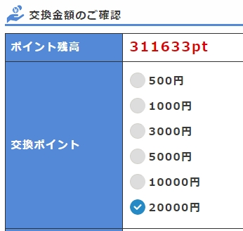 ポイント交換先に2万円が追加!