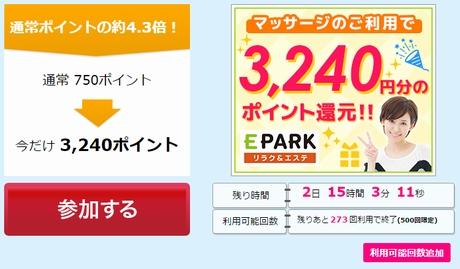 「EPARKリラク&エステ」利用で3,240P(円)