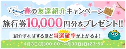 お財布.com旅行券1万円当選