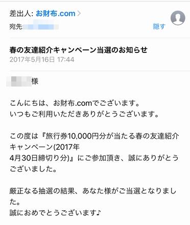 お財布.com 旅行券当選メール