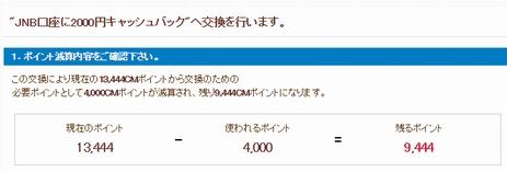 CMサイトで2,000円換金